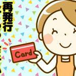 韓国語で「再発行してもらえますか」は何という?カードを紛失時に使える韓国語例文!