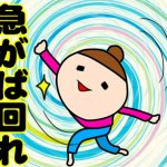 韓国語で「急がば回れ」は何という?類似表現「石橋も叩いてから渡れ」も一緒に覚えよう!