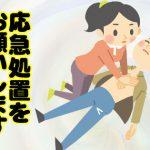 韓国語で「応急処置をお願いします」は何という?ケガをした時の会話例文