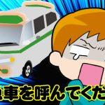 韓国語で「救急車を呼んでください」は何という?