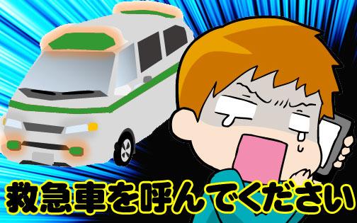 救急車を呼んでください 韓国語