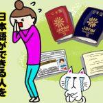 日本語ができる人を呼んでください 韓国語
