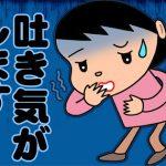韓国語で「吐き気がします」は何という?韓国旅行中に起きた緊急事態の時に使う言葉
