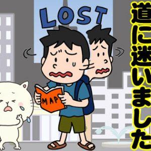 道に迷いました 韓国語
