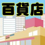 韓国語で「百貨店」「デパート」は何という?韓国の百貨店のセールの名前を韓国語で見てみよう!