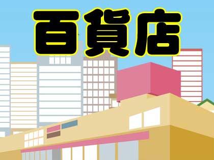 百貨店 韓国語