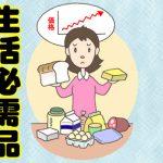 韓国語で「生活必需品」は何という?マートで買い物の時「生活必需品売り場はどこですか?」と聞いてみよう!