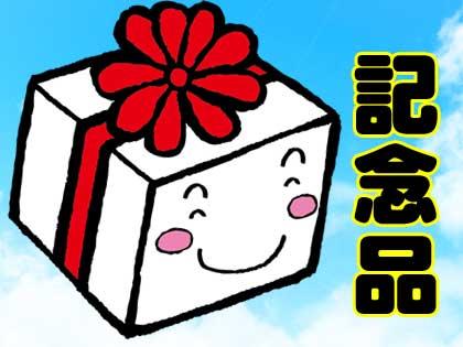 記念品 韓国語