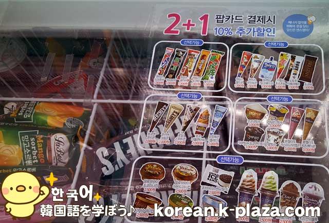 韓国のおまけ文化2+1とは