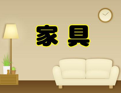 家具 韓国語