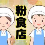 韓国語で「粉食店」は何という?韓国の粉食店の代表メニューといえば・・・!
