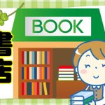 書店 韓国語