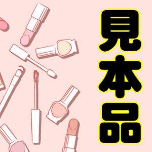見本品 韓国語