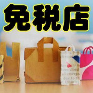 免税店 韓国語