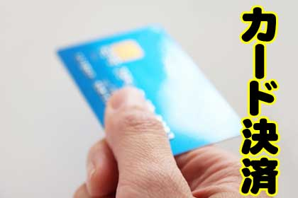 カード決済 韓国語