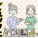 韓国語で「ビュッフェ」は何という?韓国人なら誰もが経験する돌잔치(トルジャンチ)について知ろう!