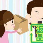 韓国語で「返品」は何という?「返品してください」を韓国語で言ってみよう!