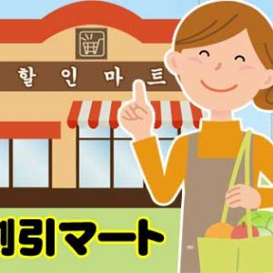 割引マート 韓国語