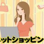 韓国語で「ネットショッピング」は何という?「水曜日までに配送してください」を韓国語で言ってみよう!