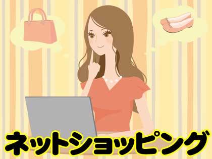 ネットショッピング 韓国語