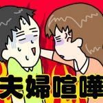 韓国語で「夫婦喧嘩(夫婦げんか) 」は何という?夫婦ゲンカに関する韓国のことわざを覚えよう