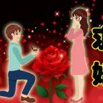 韓国語で「求婚/プロポーズ」は何という?韓国語のプロポーズの言葉を覚えよう