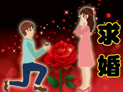 求婚 韓国語