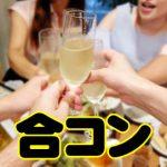 韓国語で「合コン」は何という?日本の合コンとはちょっと違う韓国の学生の合コンスタイル