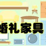 韓国語で「婚礼家具」は何という?「君は体(身一つ)だけ来てくれればいい」はどう表現する?