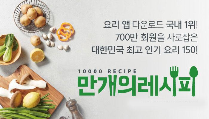 韓国料理アプリの韓国料理レシピ本
