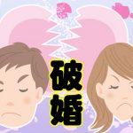 韓国語で「破婚(破談/破約)」は何という?