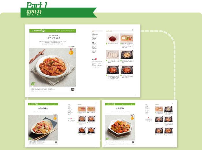 韓国料理レシピ本