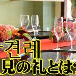 韓国ドラマにもよく出てくる「상견례/相見の礼」はどんな意味?