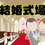 結婚式場 韓国語
