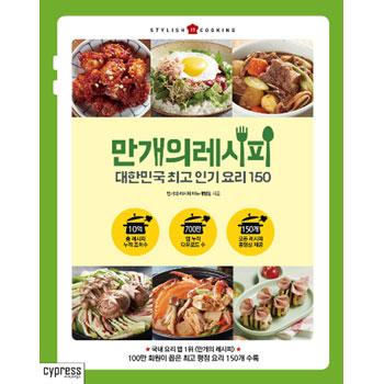 1万個のレシピ ~大韓民国 最高の人気料理150~