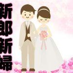 韓国語で「新郎新婦」は何という?関連する単語も覚えてみよう!