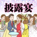 韓国語で「披露宴」は何という?
