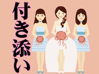 (結婚式の花婿・花嫁の)付き添い/ブライズメイド・アッシャー 韓国語