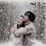 韓国語で「冬のソナタ」は何という?