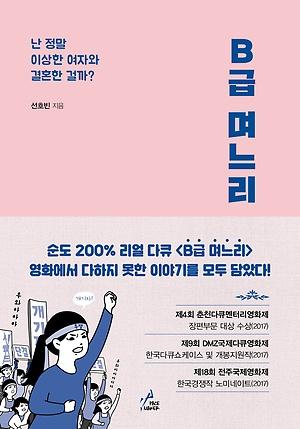 韓国書籍 「B級嫁~私は本当に変な女と結婚したのだろうか?~」