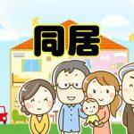 韓国語で「(夫の両親との)同居」は何という?