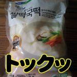 韓国で旧正月に食べると全員年をとる韓国のおぞうに(トックッ)