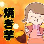 韓国語で「焼き芋」は何という?