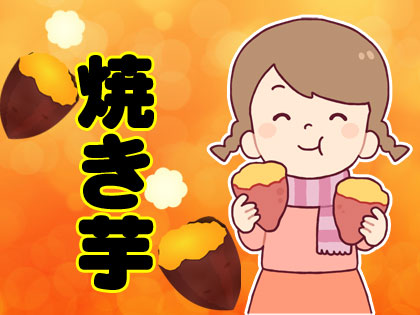 焼き芋 韓国語