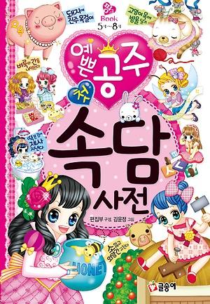 韓国の幼児向け学習教材 かわいいプリンセス姫 初めてのことわざ辞典 5歳〜8歳用