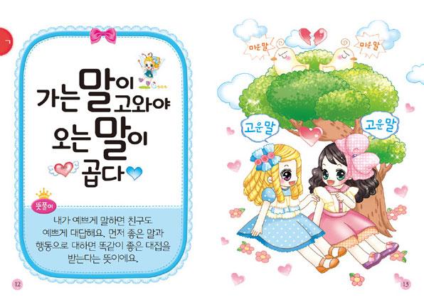 韓国ことわざ辞典