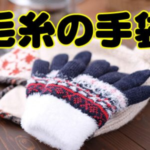 毛糸の手袋 韓国語