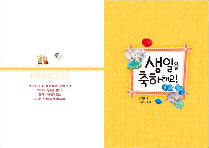 韓国語の擬声語、擬態語