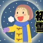 韓国語で「初雪」は何という?「ぼたん雪」を韓国語で言ってみよう!