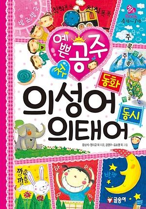 韓国の幼児向け学習教材 かわいいプリンセス姫 初めての擬声語童話 擬態語童詩
